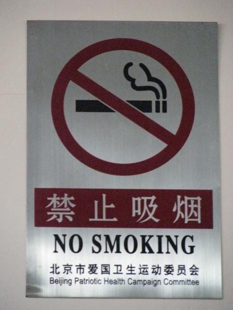Kontrasty, park Beihai izakaz palenia 21